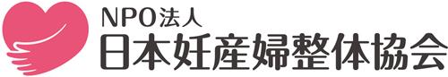 もみの木はNPO法人 日本妊産婦整体協会会員です