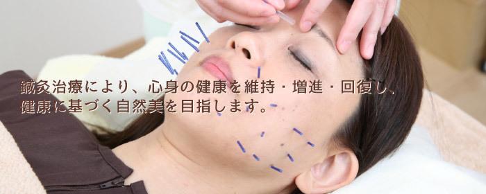 鍼灸治療により、心身の健康を維持・増進・回復し、健康に基づく自然美を目指します。