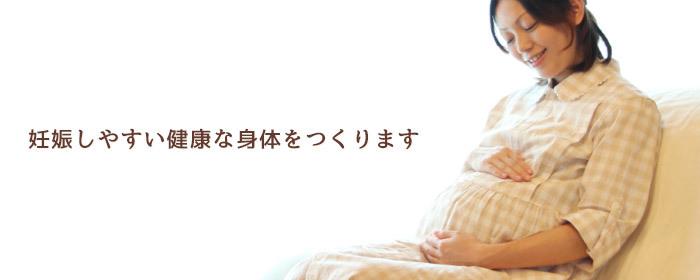 妊娠しやすい健康な身体をつくります