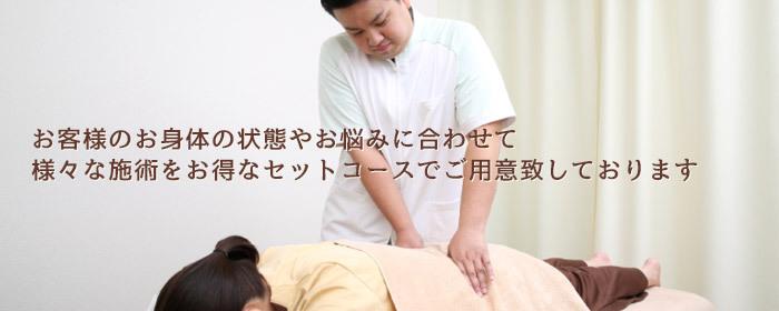 お客様のお身体の状態やお悩みに合わせて様々な施術をお得なセットコースでご用意致しております