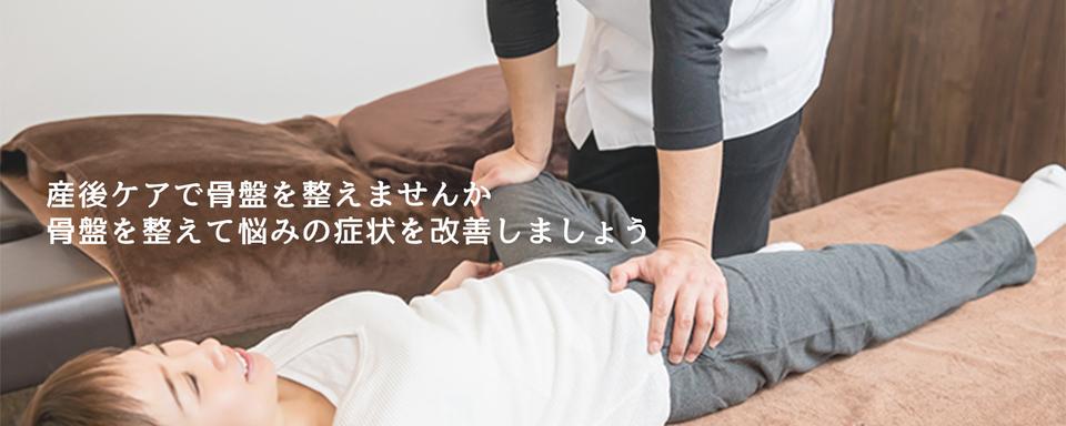 産後ケアで骨盤を整えませんか。骨盤を整えて悩みの症状を改善しましょう。