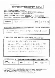 37歳 介護福祉士 K.Oさま